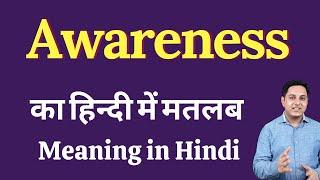 Awareness meaning in Hindi | Awareness ka kya matlab hota hai | daily use English words - ENGLISH