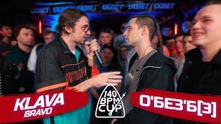 140 BPM CUP: KLAVA BRAVO X О'БЕЗ'Б[Э] (Отбор)