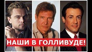 ЗВЁЗДЫ Голливуда с РУССКИМИ КОРНЯМИ!