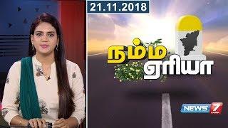 Namma Area Morning Express News | 21.11.2018 | News7 Tamil