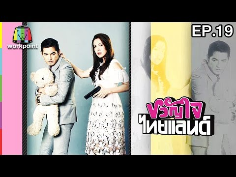 ขวัญใจไทยแลนด์  (รายการเก่า) |  EP.19 | 14 พ.ค. 60 Full HD