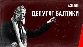 Депутат Балтики / Baltic Deputy (1936) фильм смотреть онлайн