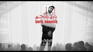 artist Hath Baandh song lyrics