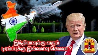 இந்தியாவுக்கு வரும் டிரம்ப்புக்கு இவ்வளவு செலவா? | Donald Trump | Thanthi TV
