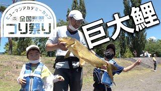 全国チャリティつり祭り2021in河口湖 Go!Go!NBC!