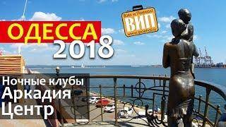 Лето, Одесса - Аркадия, море, цены, Дерибасовская, ночные клубы и пляж 2018-2019