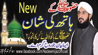Hafiz Imran Aasi By Huzoor Ka Hath Ki Shan 2017 Imran Aasi