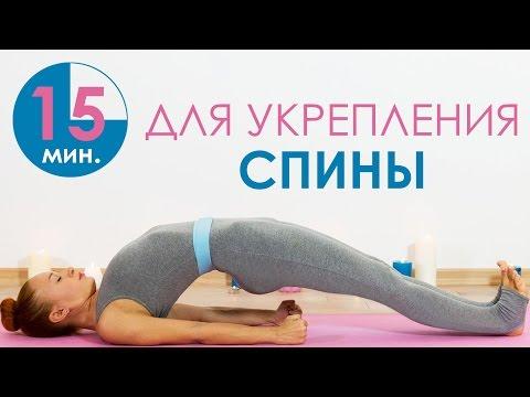 15 минут для укрепления спины | Йога для начинающих | Йога дома | Back exercises at home