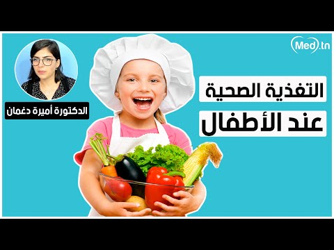 Mme Amira Doghmen Nutritionniste