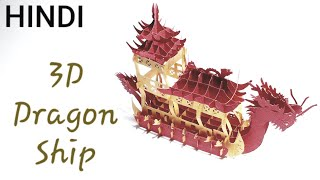 Tutorial #51 / 3D kirigami Dragon Boat-Ship / Handmade Paper Dragon Ship / How To Make / IN Hindi