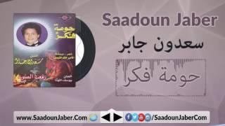 تحميل اغاني Saadoun Jaber - Hummat Fekkr سعدون جابر - حومة فكر سعدون جابر MP3