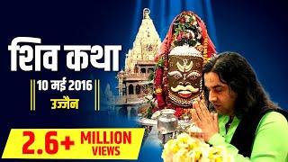 Shri Devkinandan Thakur Ji || Shiv Katha Ujain || 10 .5 .2016