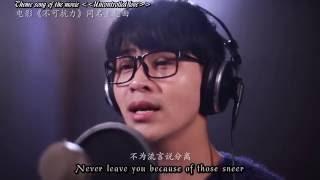 [Engsub] Uncontrolled love OST MV - Mengrui (孟瑞)