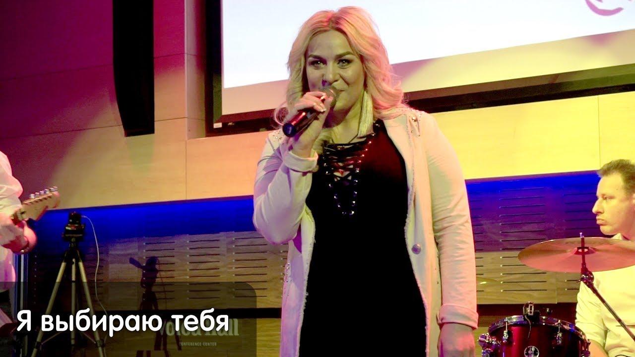 Оксана Пономарёва и кавер-группа «Максимум» — Я выбираю тебя (2017.06.17 — «VolgaHall»)