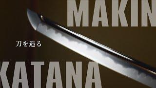 刀を造る Making KATANA