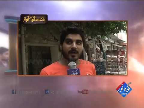 Pakistan Ki Awaaz 21 09 2017