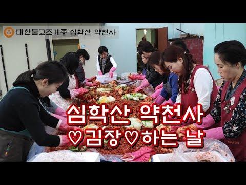 [행사] 파주 심학산 약천사 김장하는 날^^