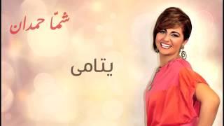 اغاني حصرية شمه حمدان - يتامى (حصريا) | 2012 تحميل MP3
