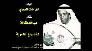تحميل اغاني عبدالله فضالة - فؤاد بربع العامرية MP3
