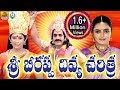 Beerappa Charitra Full || Beerappa Full Katha || Telangana Devotional Movie
