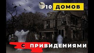 10 домов с привидениями
