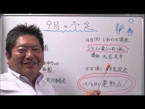 ともべ幼稚園「9月の行事予定」