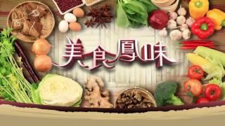 《美食鳳味》棗香甜心粽+黑蒜燒雞