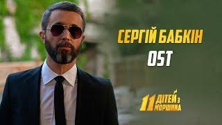 Сергей Бабкин – 11 детей из Моршина ВИДЕО