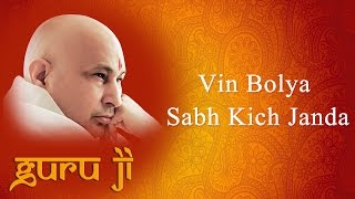 Vin Bolya Sabh Kich Janda || Guruji Bhajans || Guruji World of Blessings