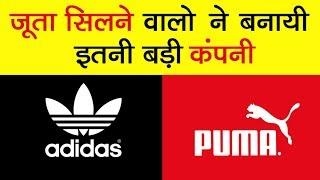 Adidas And Puma Brand Success Story In Hindi | Adolf & Rudolf Dassler Biography | Motivational Video