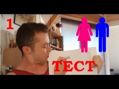 ТЕСТ на маскулинность-феминность по-русски - часть 1/2 - BSRI