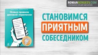 Пересказ и идея книги: Новые правила переписки #2