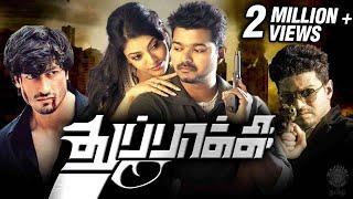 Thuppakki Tamil Full Movie   Thalapathy Vijay, Kajal Aggarwal, Vidyut   துப்பாக்கி   AR Murugadoss
