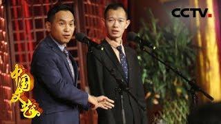 《中国文艺》相声大联欢:相声演员陈印泉、侯振鹏带您回忆童年的那些趣事儿 20190214 | CCTV中文国际
