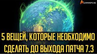 5 ВЕЩЕЙ, КОТОРЫЕ НУЖНО СДЕЛАТЬ ДО ВЫХОДА ПАТЧА 7.3 В WORLD OF WARCRAFT