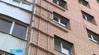 В Уфе начала  обрушаться стена жилого дома