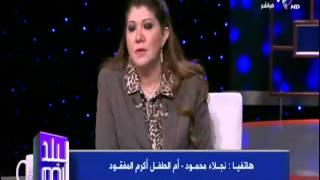 مكالمة نجلاء محمود والده الطفل اكرم المفقود