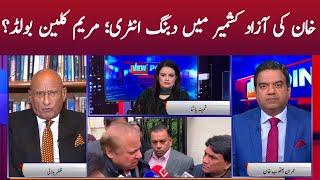View Point   Imran Yaqub Khan   Zafar Hilaly   GNN   17 July 2021