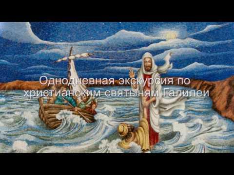 Назарет и Галилея Христианская. Экскурсия по Святым местам. Гид в Израиле Светлана Фиалкова.