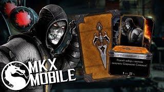 СПЕЦНАЗ СКОРПИОН! ГДЕ ВЫБИТЬ? ПАК ОПЕНИНГ в Mortal Kombat X Mobile