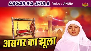 "Asgar Ka Jhula ""असगर का झुला"" - Shaam-E-Gham - Anuja - Latest Muharram Video 2017"