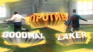 ПОПАДИ ПОД ДРОП ЧЕЛЛЕНДЖ vs. ЛАКЕР