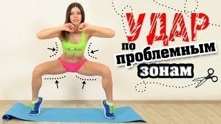 Смотреть онлайн Фитнес тренировка для проблемных зон