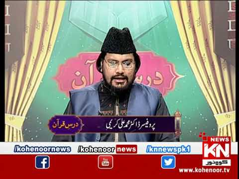Darse Quran 20 May 2020 | Kohenoor News Pakistan