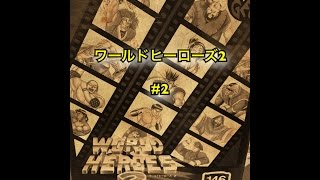 ワールドヒーローズ2 その2 WORLD HEROES2 のみたろう