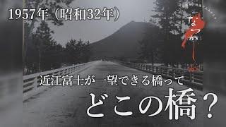 1957年 近江富士が一望できる橋【なつかしが】
