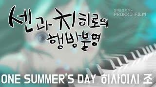 어느 여름날 (One Summer's Day) (센과 치히로의 행방불명 OST)