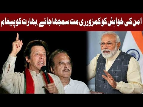 We Want Peace in The Region Not War Says PM Imran Khan | 15 March 2019 | Express News