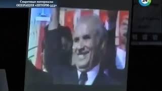 АФГАН Секретные Материалы