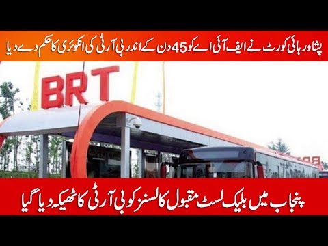 PHC orders FIA probe into BRT project | Ausaf Digital